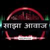 Sajha Aawaj: Episode-14